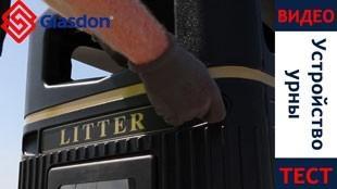 Видео обзор антивандальной мусорной урны GLASDON JUBILEE
